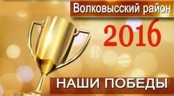 1наши победы 2016