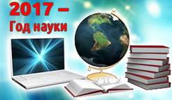 nauka2017_
